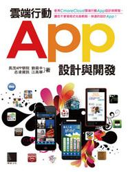 雲端行動 App 設計與開發-使用 CmoreCloud 雲端行動 App 設計與開發,讓您不會寫程式也能輕鬆、快速的設計 App!-cover