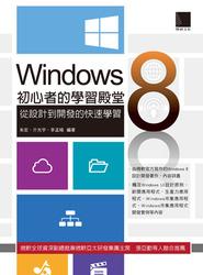 Windows 8 初心者的學習殿堂-從設計到開發的快速學習-cover