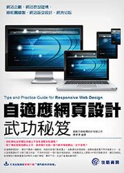 自適應網頁設計武功秘笈-cover