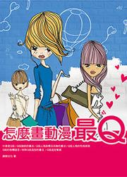 怎麼畫動漫最 Q-cover