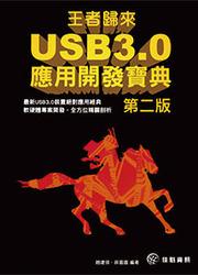 王者歸來-USB 3.0 應用開發寶典, 2/e-cover