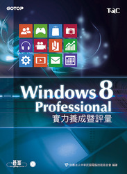 TQC Windows 8 Professional 實力養成暨評量-cover