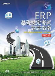ERP基礎檢定考試認證指南(增訂版)-cover