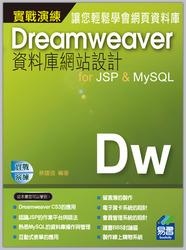 Dreamweaver 資料庫網站設計 for JSP & MySQL 實戰演練-cover