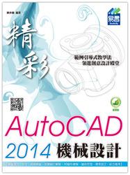 精彩 AutoCAD 2014 機械設計-cover