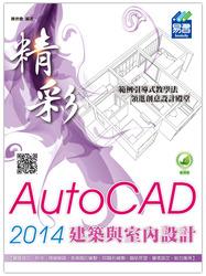 精彩 AutoCAD 2014 建築與室內設計-cover