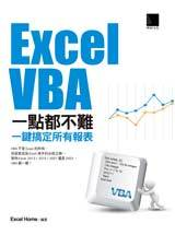 Excel VBA 一點都不難:一鍵搞定所有報表-cover