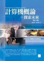 計算機概論─探索未來, 8/e-cover