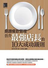 絕讚餐飲管理:晉升最強店長的 10 大成功鐵則-cover