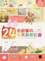 24 色鉛筆的玩美創意彩繪-cover