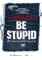 BE STUPID,Diesel 創辦人給愚人世代的宣言:如果你不曾做過蠢事,那麼你根本沒做過任何事