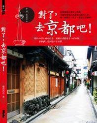 對了,去京都吧!-cover