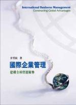 國際企業管理-建構全球營運優勢