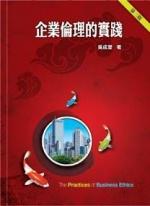 企業倫理的實踐, 3/e-cover