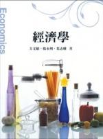 經濟學-cover