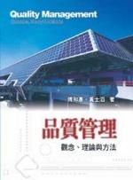 品質管理-觀念、理論與方法, 3/e-cover