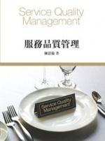 服務品質管理
