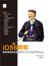 iOS 6 實戰-專家親授 98 個關鍵技巧打造超實用 Apps (iOS in Practice)-cover