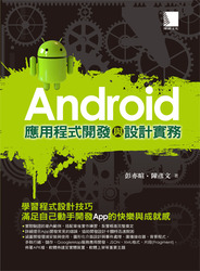 Android 應用程式開發與設計實務-cover