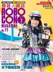 機器人雜誌 ROBOCON Magazine 2013/7 月號(No.11)-cover