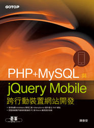 PHP + MySQL 與 jQuery Mobile 跨行動裝置網站開發-cover