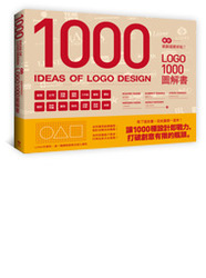 [1000 Ideas of LOGO Design] 設計就該這麼好玩!LOGO 1000 圖解書-cover