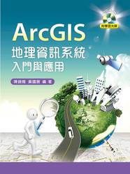 ArcGIS 地理資訊系統入門與應用-cover