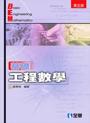 基礎工程數學, 5/e-cover
