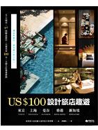 US$100 設計旅店趣遊-東京‧上海‧曼谷‧香港‧新加坡