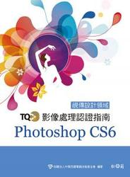 TQC+ 影像處理認證指南 Photoshop CS6-cover