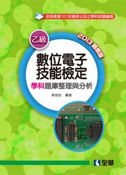乙級數位電子技能檢定學科題庫整理與分析(2013最新版)-cover
