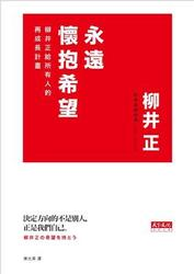 永遠懷抱希望:柳井正給所有人的再成長計畫-cover