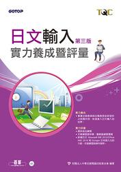 日文輸入實力養成暨評量, 3/e-cover