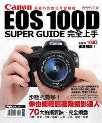 Canon EOS 100D 完全上手-cover