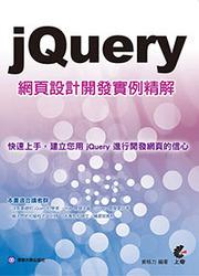 jQuery 網頁設計開發實例精解-cover