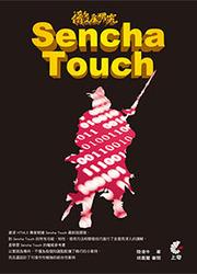 徹底研究 Sencha Touch-cover