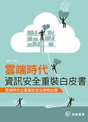 雲端時代資訊安全重裝白皮書-cover