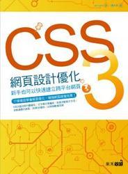 CSS3 網頁設計優化-新手也能快速建立跨平台網頁 (CSS3 Foundations)-cover