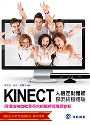 Kinect 人機互動體感探索終極體驗-同場加映微軟菁英大挑戰得獎專題剖析-cover