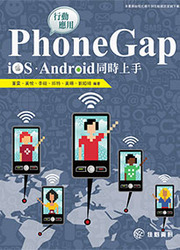 PhoneGap 行動應用-iOS、Android 同時上手-cover