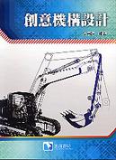 創意機構設計-cover