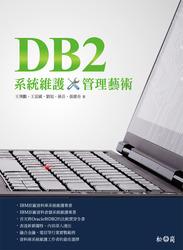 DB2 系統維護 X 管理藝術-cover