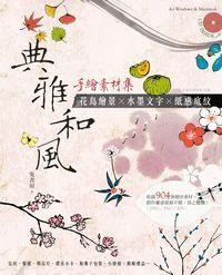 典雅和風手繪素材集:花鳥繪景 X 水墨文字 X 紙感底紋-cover