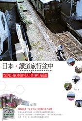 日本。鐵道旅行途中:在地慢車的人情味漫遊-cover