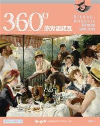 360° 感覺雷諾瓦:法國美好年代的女人味-cover