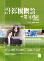 計算機概論 — 邁向資訊, 4/e-cover