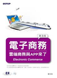 電子商務-雲端商務與 APP 來了, 3/e-cover