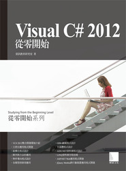 Visual C# 2012 從零開始-cover