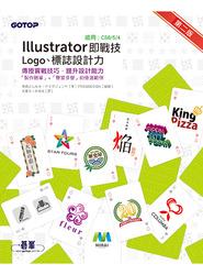 Illustrator 即戰技─Logo、標誌設計力, 2/e-cover