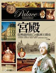 宮殿─從興盛到衰亡的歐洲王朝史-cover